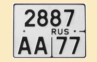 изготовление гос номеров в москве